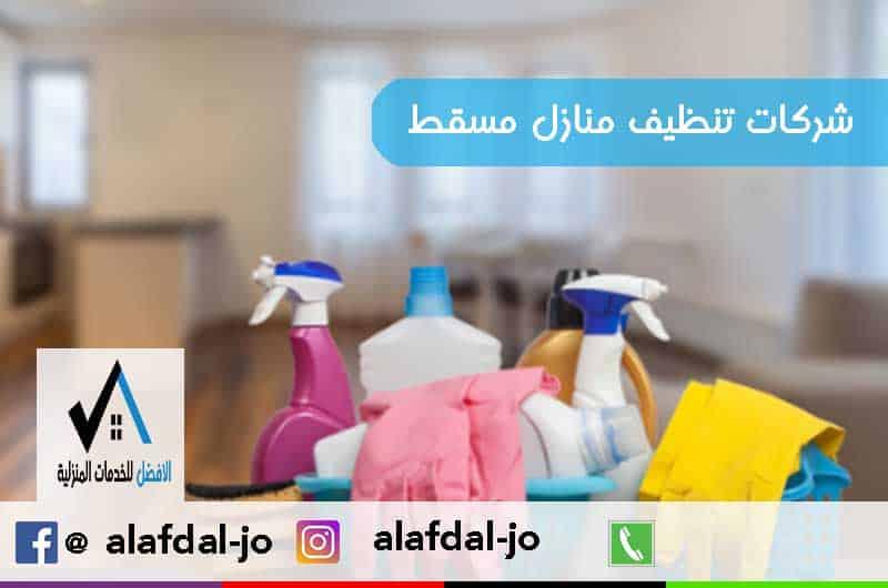 صورة شركة تنظيف منازل مسقط 92822714 بافضل الايدي الماهرة