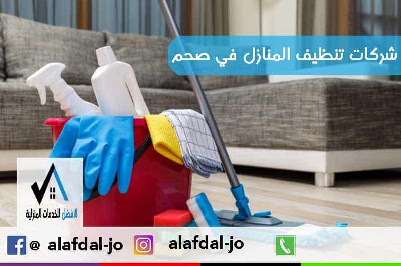 صورة شركات تنظيف المنازل في صحم 92822714 بافضل الايدي الماهرة