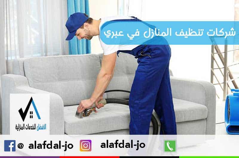 صورة شركات تنظيف المنازل في عبري 92822714 بافضل الايدي الماهرة