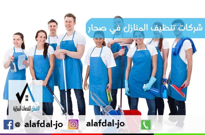 صورة شركات تنظيف المنازل في صحار 92822714 بافضل الايدي الماهرة