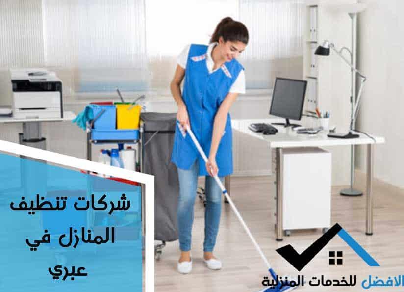 شركات تنظيف المنازل في عبري