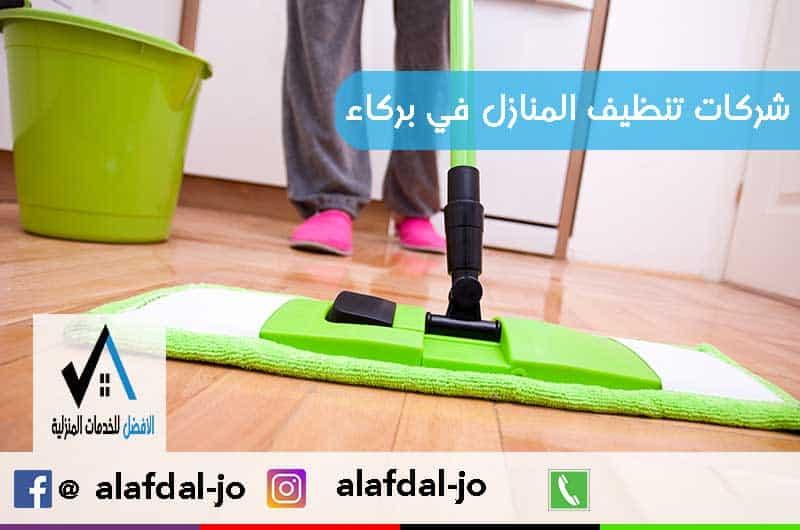صورة شركات تنظيف المنازل في بركاء 92822714 بارخص الاسعار