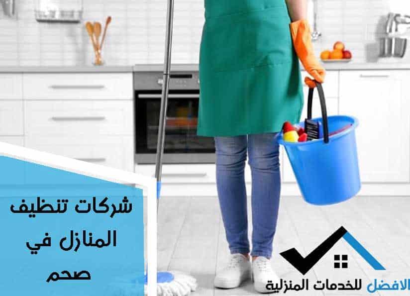 شركات تنظيف المنازل في صحم