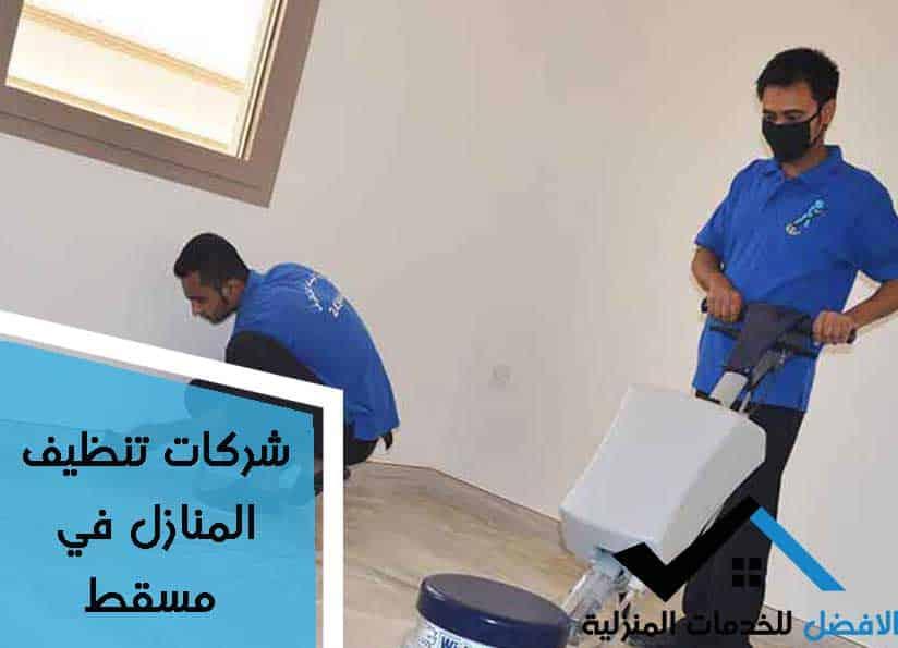 شركة تنظيف منازل مسقط
