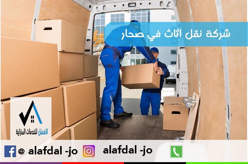 صورة شركة نقل اثاث في صحار 92822714 بارخص الاسعار خصم 20%