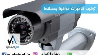 صورة تركيب كاميرات مراقبة مسقط  92822714 أحدث الأجهزة والماركات