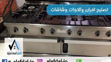 صورة تصليح طباخات مسقط بأفضل الأيدي الماهرة 92822714 بارخص الاسعار