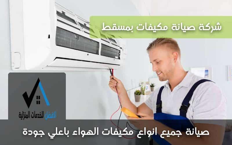 شركة صيانة مكيفات في مسقط