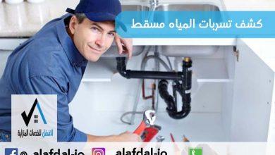 صورة شركة كشف تسربات المياه مسقط 92822714 بافضل الاسعار خصم 20%